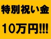 ★12月末までの入社で、祝い金10万円支給★