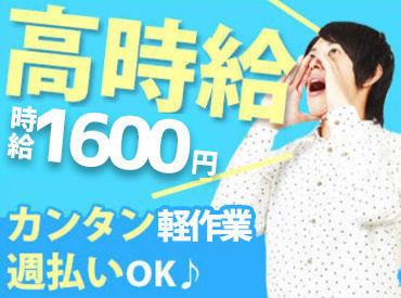 未経験の方、大歓迎です! カンタン×シンプル作業で 高時給1600円もGETできちゃいます◎