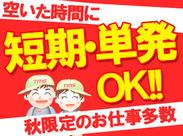 勤務地は高崎市、藤岡市、吉井、富岡市などを中心にたくさんあります!あなたにピッタリのお仕事見つけちゃお♪