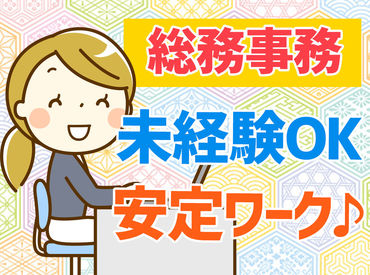 【総務事務】パートで安定収入!残業ほぼなし♪◆日祝は時給30円UP!◆レア募集!!◆高い有休消化率が魅力!