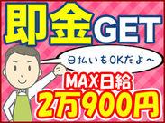 単発OK!シンプル作業でMAX日給2万900円を日払い&手渡しでGET★未経験でもスグに慣れますよ♪