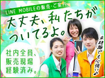 【LINE MOBILEのご案内】最近話題の<LINE MOBILE>のご案内!売り場でお客様と接しながら学べるOJT形式の研修があるから、初めてでも大丈夫◎
