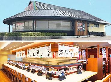【店舗STAFF】\1度は見たことあるかも!?/丸い屋根が目印のお寿司屋さん♪◎未経験の方も大歓迎◎最初はつきっきりでお教えします♪