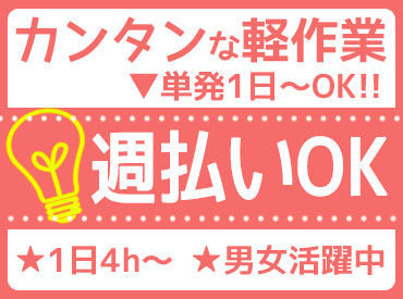 【ド短期1日~OKの軽作業スタッフ!】 高時給1000円&週払いOK♪
