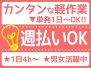 【ド短期1日~OKの軽作業スタッフ!】 時給950円~&週払いOK♪