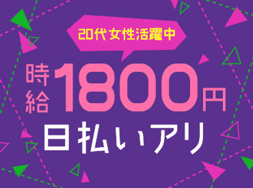 【スマホ販売Staff】Q 稼ぎたいですか?だったらこの仕事で決まり☆<高時給1800円スタート!>月収30万円以上稼げます。まずは登録だけも◎