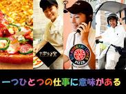 <スタッフ特典>おいしいピザやパスタが半額に!友達や家族にも喜ばれちゃいます◎