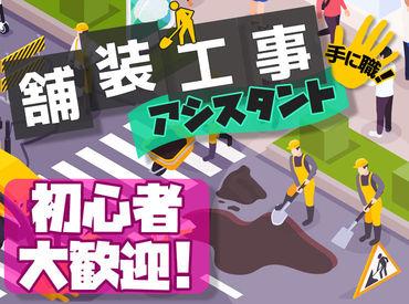 道路の舗装業務を行います。 皆さんが快適に歩き・走りやすいように、 凸凹をならすお仕事です!!