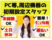★☆未経験OK☆★ 専任スタッフのサポート+OA研修で どなたも安心のスタートが可能です! ※イメージです