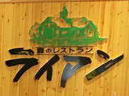 """【森のレストラン ライアン】での""""キッチン""""のお仕事♪ 空港へお迎えに来た方やこれから出発する方がお客様です!"""