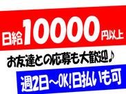 勤務地は<京都市内><滋賀県内>です◎バイク・自転車通勤や直行直帰もOKです♪
