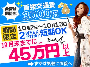 【警備】給料以外で【8万4000円】GETできる!10月末までに【45万円以上】の収入も可能です!▼…え?と思ったら給与欄をチェック!!