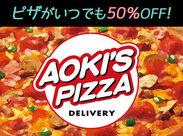 アオキーズのピザがいつでも50%OFFに♪* スタッフさん&ご家族の方が使える美味しい特典です☆