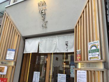 ≪浅草橋駅から徒歩2分◎≫ 通いやすくて続けやすい♪ 2018年にOPENした、 まだまだ綺麗なお店です!