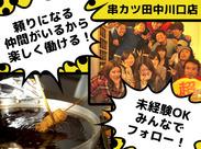 行列ができるほどの人気店『串カツ田中 川口店』では、開店前の短時間だけ働いてくれる仲間を募集中(o^∇^o)ノ