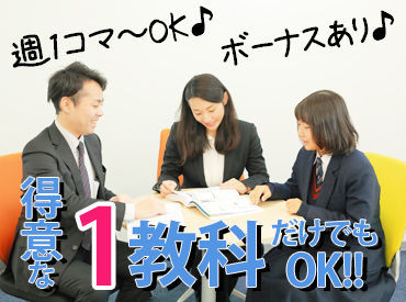 ★逆瀬川駅から徒歩3分★ 交通費も全額支給で通いやすさ抜群です♪ 綺麗な教室はHPからもチェックできますよ!!