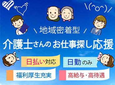 \広島県内エリア/ なんと勤務地1000ヶ所以上あります◎ ほぼ希望の勤務地で働ける♪ 希望は面接時に教えてください☆