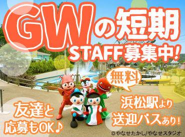 GWを活用してお小遣い稼ぎ♪ 土・日の長期アルバイトも同時募集中です♪友達同士の応募も大歓迎!新しい仲間に出会えるチャンス!
