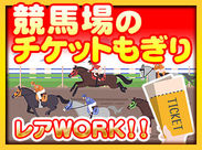 【レアWORK★】競馬場チケットもぎり