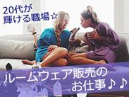 ★大人気ブランド販売スタッフ募集★