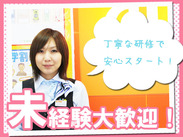 【高時給1200円】×【正社員級の高待遇】★ «担当»がついて、しっかりフォロー! 週休2日制で、プライベートも大切にできます◎