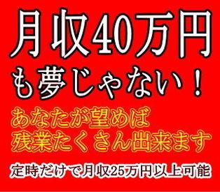 【機械オペレーション】★月収40万円も夢じゃない!日払いOK!履歴書不要&短期も◎