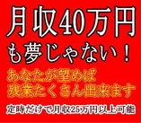 ★月収40万円も夢じゃない!