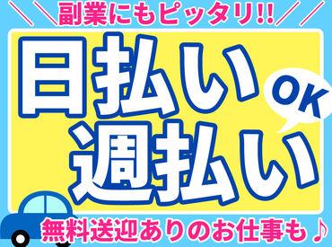 月1回ダケもOK☆ 単発からレギュラーまでシフト自由!! 週末ダケの勤務も大歓迎です♪