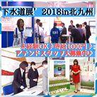 【下水道展'2018in北九州】が今年初開催!有名メーカーのPRをするアテンドスタッフや受付スタッフ大量募集中です♪♪