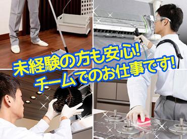 ★ご家庭掃除Staffも同時募集中★ 主婦・主夫さん、フリーターさん必見! しっかり稼ぎたい方におすすめ◎