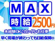 2現場で★2万5000円★GET!!かんたん作業で、慣れたら時給換算2000円以上も!!