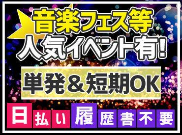 【イベントSTAFF】*◆ 夏=イベントバイト!! ◆*毎年人気★青春をかけた野球試合、K-POP/有名バンドLiveなど夏限定の案件多数!大学生さん歓迎◎