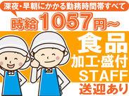 接客がないから、人見知りさんにもピッタリ☆シフトもアナタのライフスタイルに合わせて選べます!