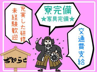 無資格者⇒5万円 検定有資格者⇒8万円  入社祝金は未経験者でも貰えます♪ 給料とは他にこれだけもらえるのは嬉しいですよね!