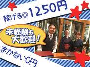 未経験OK!銀座の一角にある、どこか懐かしいお店★日本酒が豊富&おいしいランチも大人気!気さくで明るい仲間が沢山♪