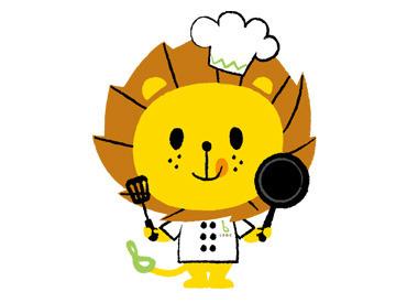 【調理スタッフ】◇◆お料理好きにピッタリ◆◇ 施設内のキッチン♪福利厚生も充実!\NEW スタッフ募集中!/