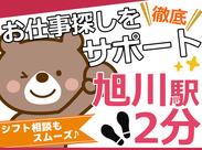 旭川駅からスグのオフィスなので、来社もしやすいはず♪まずはお気軽にお問い合わせくださいね★