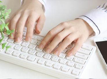 オフィスワークデビュー歓迎★ 基本的なPCスキルのみ◎ 少人数でアットホームな職場♪ 分からないことはすぐに質問できます!