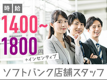 経験ゼロスタート⇒時給1400円~! ベテランスタート⇒時給1800円!