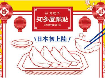 あつあつで美味しい焼き立て餃子…★* 日本に初上陸の餃子専門店で オープニングSTAFFの募集です!