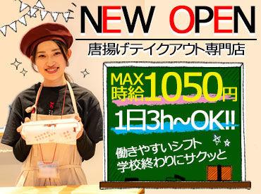 2020/12/11 ~ NEW OPEN ~ Cafeばりにオシャレ♪ 学生・フリーターさん大歓迎です○ 土日夜は時給1050円★*゜