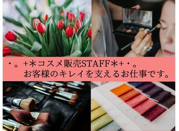 【コスメ販売STAFF】★未経験からコスメ販売STAFFになれるチャンス!!!