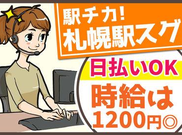 ≪クレームほぼなし≫ ストレスFree!!で働けるコールセンター♪ 月収19万円以上で収入も安定◎