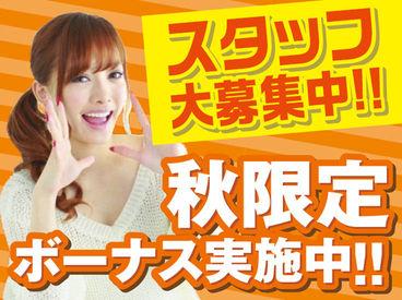 【ホールStaff】\9月末まで入店特典♪/■6ヶ月時給1700円!■週払い★当日・即日採用