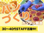 ★皆さまご存知★神戸屋のパン作りのお仕事!経験がなくてもOK◎具材トッピングなど難しいことナシ!!