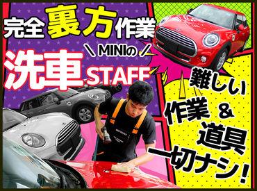 """【洗車スタッフ】「「完全 """"裏方"""" バイト!!」」難しい作業はありません♪道具も見慣れたものばかりで安心!憧れのMINIを運転できるかも?!"""