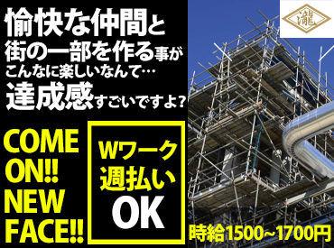 週1~OK★無資格/未経験OK★ 体を動かしながら働きたい方は必見!!