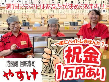 【店内STAFF】やすけでバイト★カンタン!!働きやすい!!祝金1万円あり!高校生歓迎!