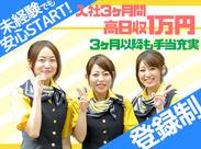 週1~OK!週払OK!★入社3ヶ月までは日給1万円!!!3ヶ月以降も充実手当で高収入!Wワークも大歓迎♪