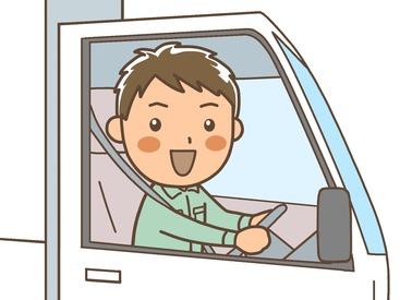 【ドライバー】シフトは柔軟!週1日~OK♪\担当するのは決まったルートだけ/一度道を覚えればラクラク配送◎